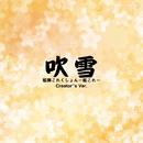 吹雪 艦隊これくしょん -艦これ- Creator's ver./点音源