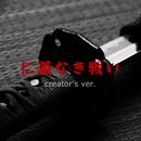 仁義なき戦い Creator's ver/点音源