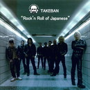 Rock'n Roll of Japanese/タケバン