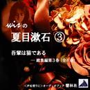 【朗読】wisの夏目漱石_3「吾輩は猫である」(総集編)第3巻」/夏目 漱石