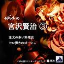 【朗読】wisの宮沢賢治_3「セロ弾きのゴーシュ/注文の多い料理店」/宮沢賢治