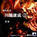 【朗読】wisの川端康成_3「雪国」/川端康成