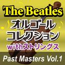 The Beatlesオルゴールコレクション with ストリングス 「Past Masters Vol.1」/オルゴール・プリンセス