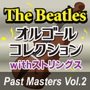 The Beatlesオルゴールコレクション with ストリングス 「Past Masters Vol.2」/オルゴール・プリンセス