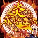 炎の麻婆豆腐/嘉門 達夫