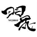 羽花(通常盤)/MEJIBRAY