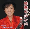 情熱のルンバ/橋本明大