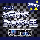 邦画音楽 VOL.12 カラオケ/カラオケ歌っちゃ王