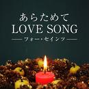 あらためてLOVE SONG/フォー・セインツ