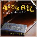 小さな日記(幻のフルバージョン)/フォー・セインツ