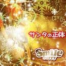 サンタの正体[Type B]/Smileberry
