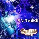 サンタの正体[Type C]/Smileberry