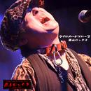 タイムカードブルース/富山ロックス