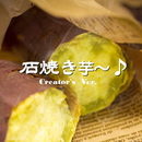 石焼き芋~♪Creator's ver./点音源