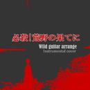 必殺!荒野の果てに Wild guitar arrange instrumental cover/点音源