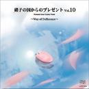 クリスタルメロディーCD ~硝子の国からのプレゼント~Vol.10/クリスタルメロディー