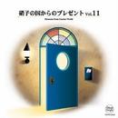 硝子の国からのプレゼントVol.11/クリスタルメロディー
