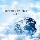 硝子の国からのプレゼントVol.13/クリスタルメロディー