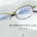 硝子の国からのプレゼントVol.15/クリスタルメロディー