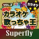 Superfly カラオケ Vol.2/カラオケ歌っちゃ王