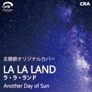 ミュージカル映画「ラ・ラ・ランド」主題歌 Another Day of Sun/CRA