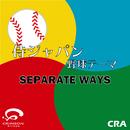 2017 WBC テーマソング SEPARATE WAYS/CRA
