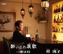 酔いどれ哀歌/叶 洸子