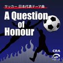 サッカー 日本代表テーマ曲 クエスチョン・オブ・オナー (カバー)/CRA