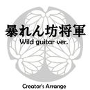 暴れん坊将軍 Wild  guitar ver. Creator's arrange/点音源