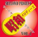 昭和メロディーズVol.1/MellowD Project
