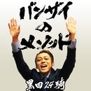 バンザイのメソッド/黒田24騎