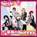 早摘みberrys (初回限定盤)/Smileberry