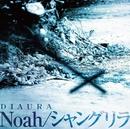 Noah/シャングリラ B-TYPE/DIAURA