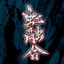 虹融合/Gargoyle