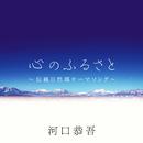 心のふるさと~信越自然郷テーマソング~/河口恭吾