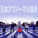 日本アブノーマル協会/R指定