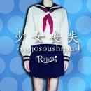 少女喪失-syojosoushitsu-(TYPE A)/R指定