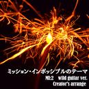 ミッション・インポッシブルのテーマ Wild guitar ver. Creator's arrange/点音源
