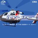 コード・ブルー ドクターヘリ緊急救命 THE THIRD SEASON テーマ(カバー)/CRA