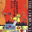 THE CHORUS'11 【同声編】 ともだちポゴ・ニッチ/Various Artists