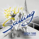 栄光の航海(Sailing)/多保孝一 feat. 鶴岡 良
