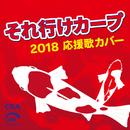 それ行けカープ 応援歌カバー 祈願!2017日本一/CRA