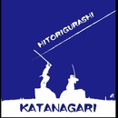 HITORIGURASHI/KATANAGARI