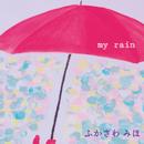 my rain/ふかざわみほ