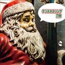 クリスマスソング by 刀狩/KATANAGARI