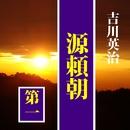【朗読】吉川英治「源頼朝(一)」(響林せいじ:高性能合成音声作品)/吉川英治