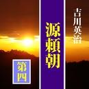 【朗読】吉川英治「源頼朝(四)」(響林せいじ:高性能合成音声作品)/吉川英治