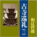 【朗読】和辻哲郎「古寺巡礼(三)(響林せいじ:高性能合成音声作品)/和辻哲郎