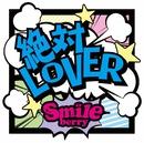 絶対LOVER(通常盤)/Smileberry