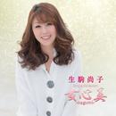 女心美-nagomi- <シングルコレクション>/生駒尚子